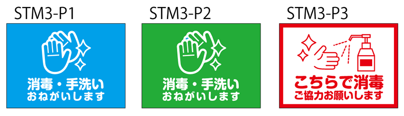 ストップマット(誘導アイテム)3