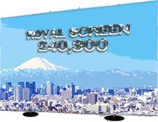 ロイヤルスクリーン180or240