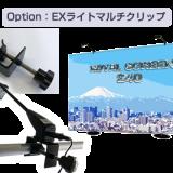 オプション:EXライトマルチクリップ