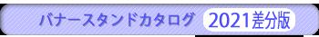カタログ2021差分版